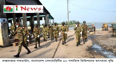 কক্সবাজার লকডাউন : বাংলাদেশ সেনাবাহিনীর ১০ পদাতিক ডিভিশনের তৎপরতা বৃদ্ধি